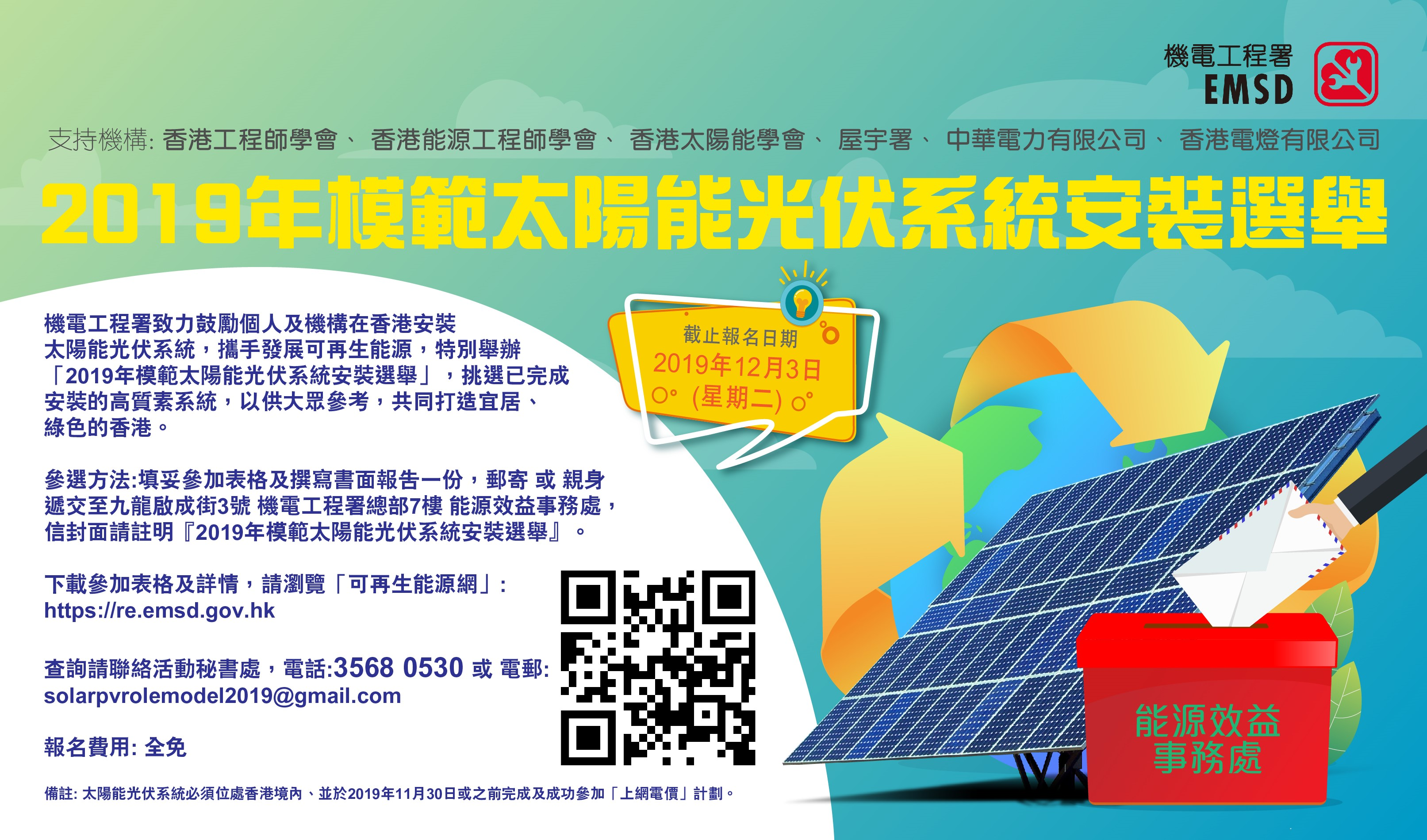 Solar Photovoltaic System Installation Role Model Election 2019 (Chinese Only)